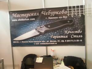 мастерская Чебуркова на Клинок 2014